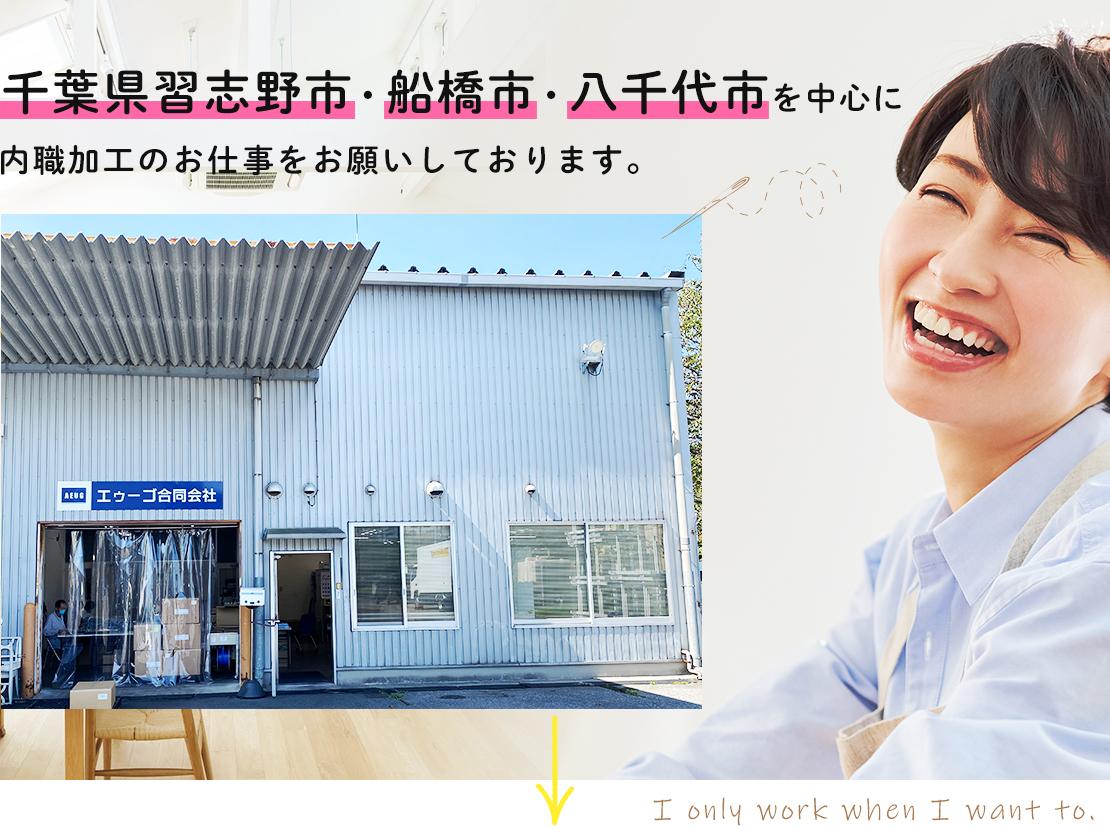 千葉県習志野市・船橋市・八千代市を中心に内職加工のお仕事をお願いしております。